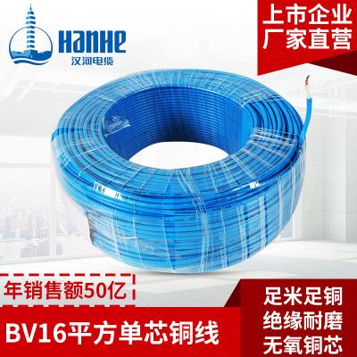 汉河电缆 BV16 平方国标铜芯家装 单芯铜线 硬线 进户总线