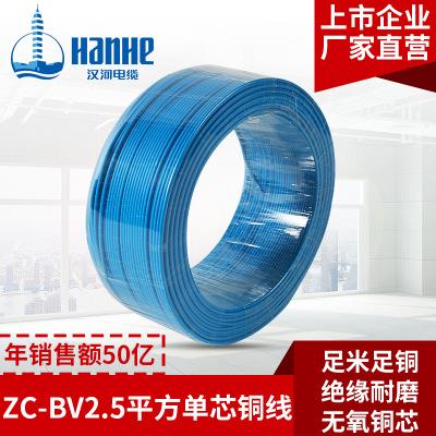 汉河电线电缆ZC-BV2.5平方 铜芯国标家装电线 单芯单股硬线足米