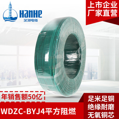 汉河电线低烟无卤阻燃C级电线WDZC-BYJ4mm²家装商业消防用线